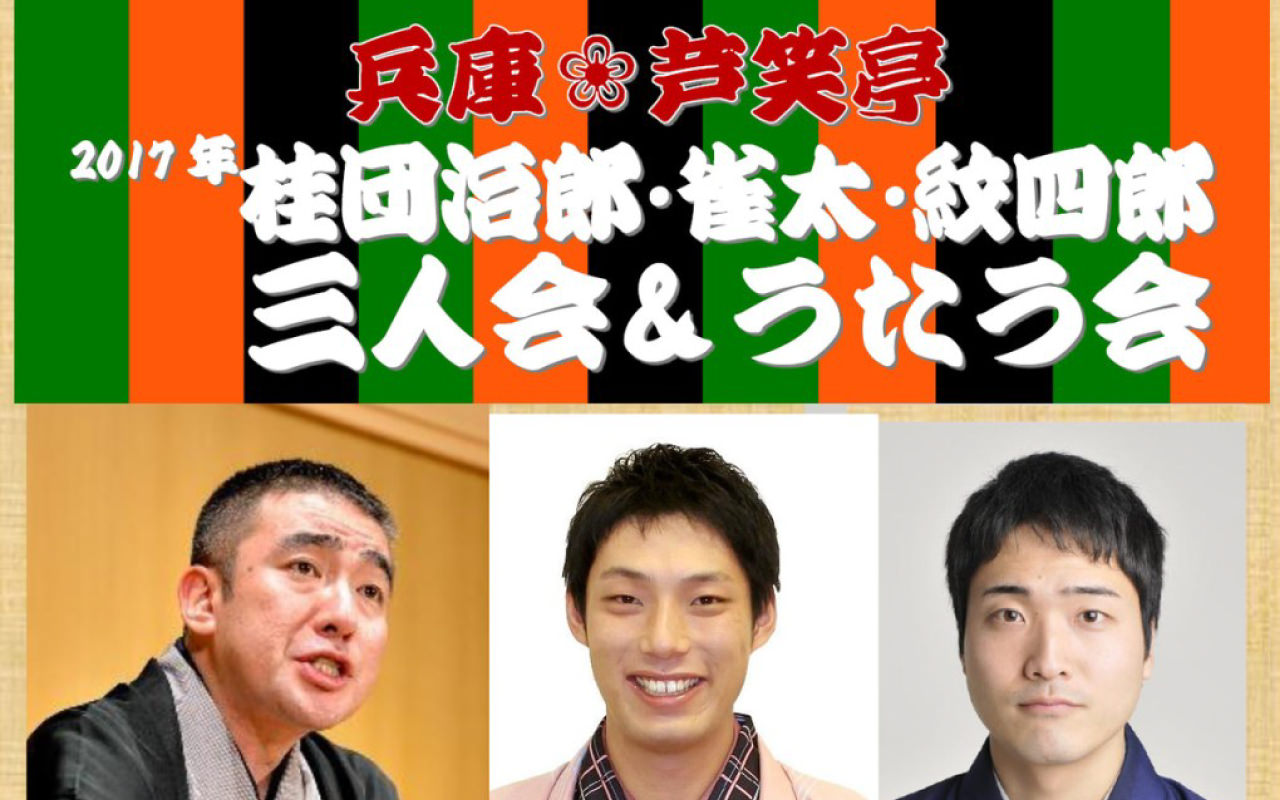 (終了)2017年「桂団治郎・雀太、紋四郎 三人会&うたう会」