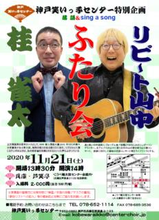 神戸笑いっ子センター特別企画 落語 & sing a song