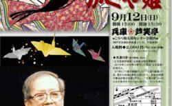 木津川計の一人語り劇場「かぐや姫」 ~一人語り劇場&うたう会~ 延期